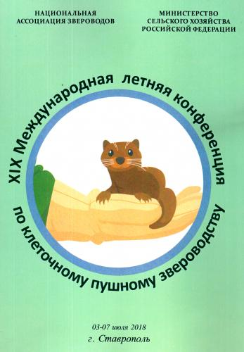 Scientists of Stavropol State Agrarian University took part in the conference on cellular fur animal farming