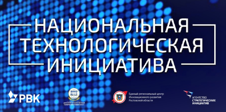cientists from Stavropol State Agrarian University took part in a strategic session of the national technology initiative.